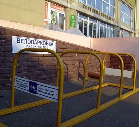 Велосипедная парковка