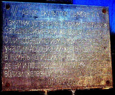 Памятник жертвам катастрофы