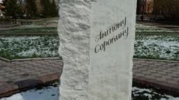 Мемориальный камень Антону Сорокину на бульваре Мартынова. 2004