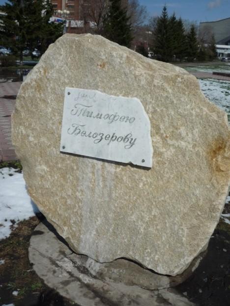 Мемориальный камень Тимофею Белозерову на бульваре Мартынова. 2005