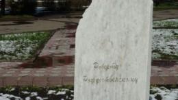 Мемориальный камень поэту Рождественскому на бульваре Мартынова. 2007