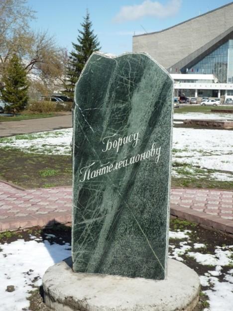 Мемориальный камень Борису Пантелеймонову на бульваре Мартынова. 2008