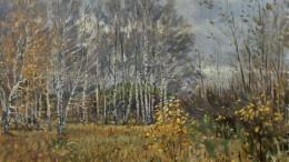 Осень. Подгородная лесная дача