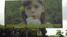 Безобразная реклама