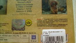 Лицензионный диск первой категории