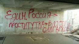 Неодобрительное граффити