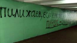 Чёрным по зелёному