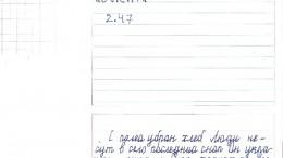 Омский почерк ДО и ПОСЛЕ