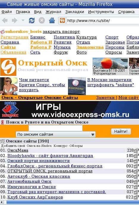 Омскмаму любят жаворонки