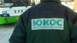 Люди ЮКОСа в Омске