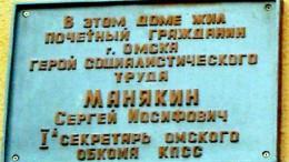 Табличка на доме Манякина
