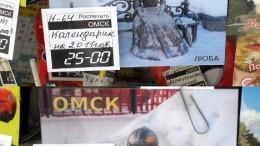 Омский календарик варио