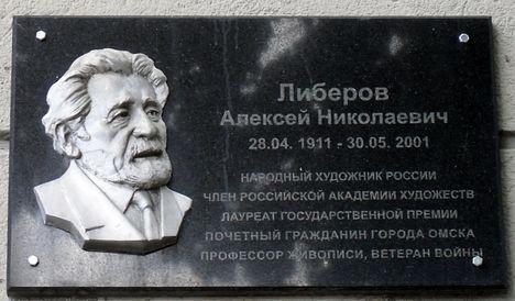 Алексей Николаевич Либеров