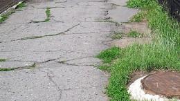 Реликтовый тротуар