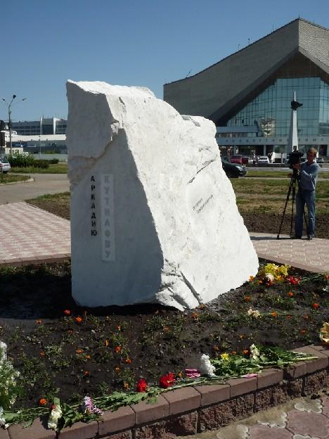 В память Аркадию Кутилову