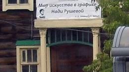 Выставка работ Нади Рушевой