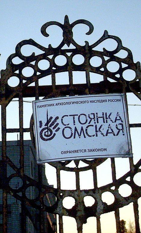 Стоянка Омская