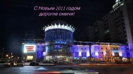Ночной Омск 2010