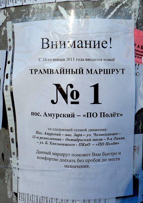 Трамвайный маршрут №1