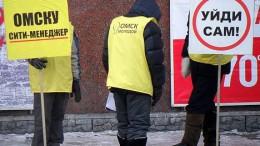 Антимэрская кампания в Омске