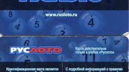 Карточка РусЛото