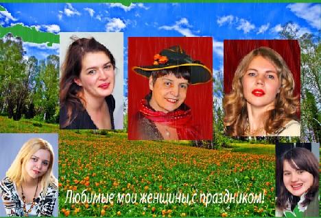 Любимые женщины,с праздником!