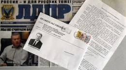 ЛДПР прислала мне письмо
