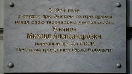В память о Михаиле Ульянове