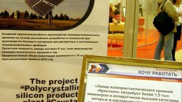 В Омске строят кремниевый завод