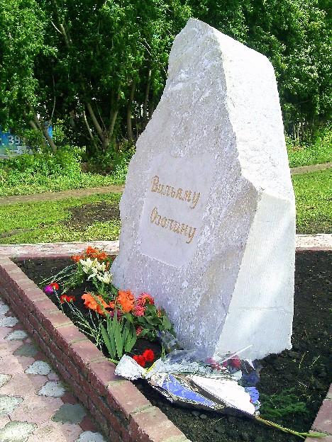 Память поэту Вильяму Озолину увековечена в камне