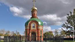Часовня на Ново-Южном кладбище.