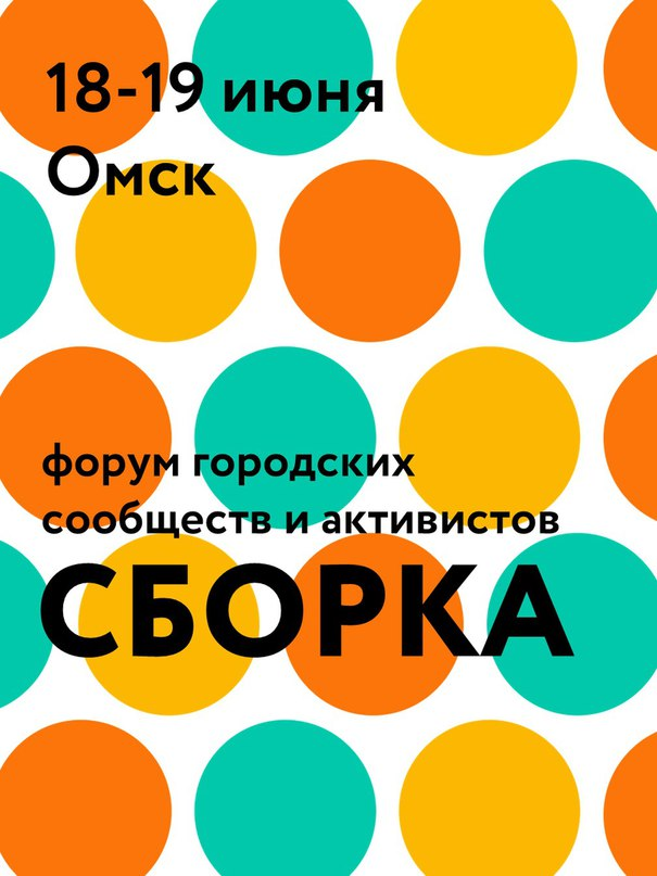 Сборка. Форум городских сообществ Омска