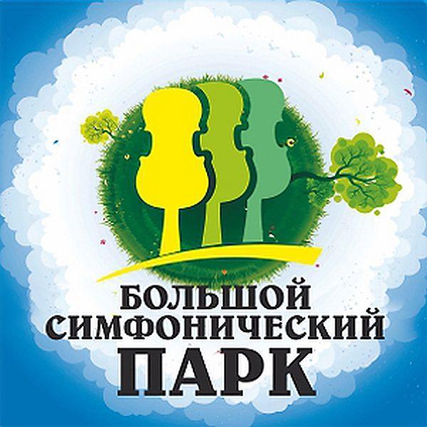 Большой симфонический парк в Омске