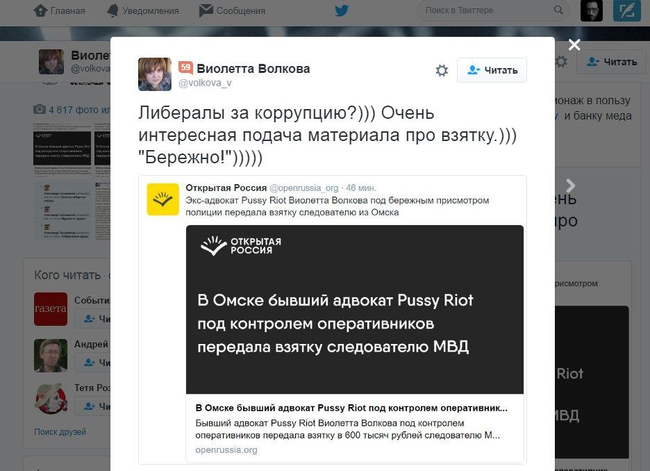 Волкова комментирует обвинения в сотрудничестве с полицией и СК РФ