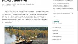 China Military о российском вооружении