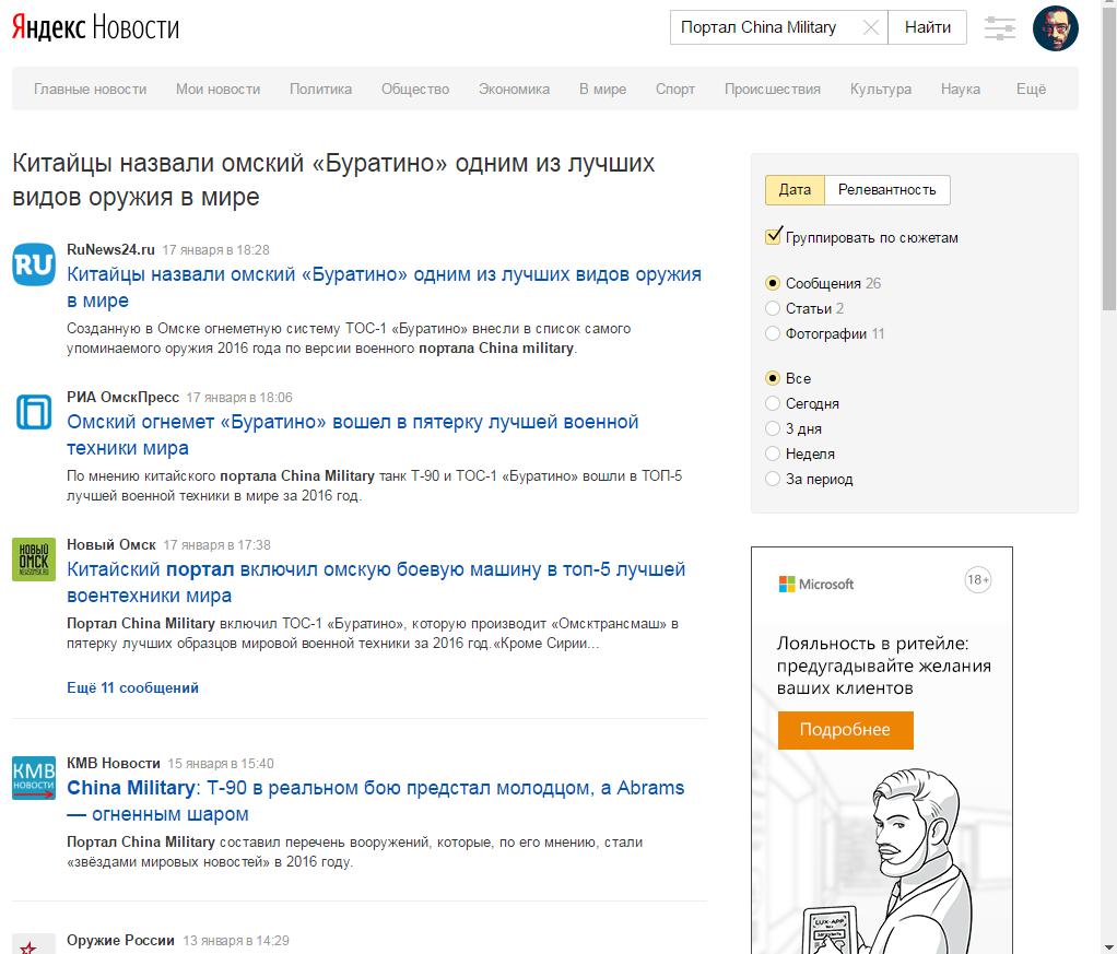 Яндекс.новости из Омска