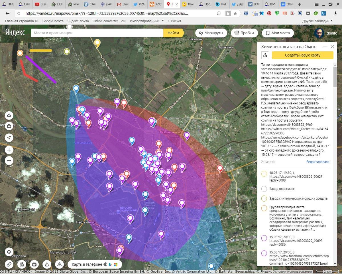 Народная карта химической атаки на Омск на 21 марта 2017 года
