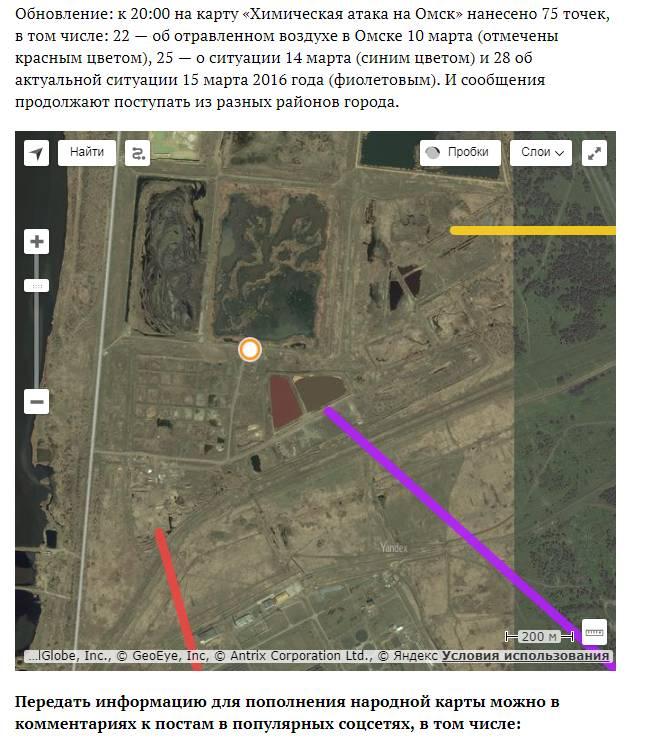 Народная карта химической атаки на Омск