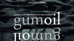 Выставка Олега Деркунского в Омске
