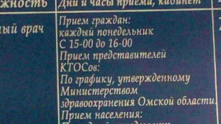 График приема в одной из больниц Омска