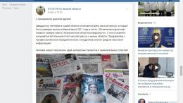 Скриншот паблика СУ СКР по Омской области ВКонтакте
