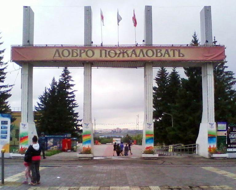 Центральный вход в Советский парк Омска