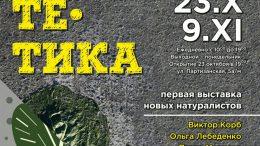 Афиша первой выставки новых натуралистов Омска