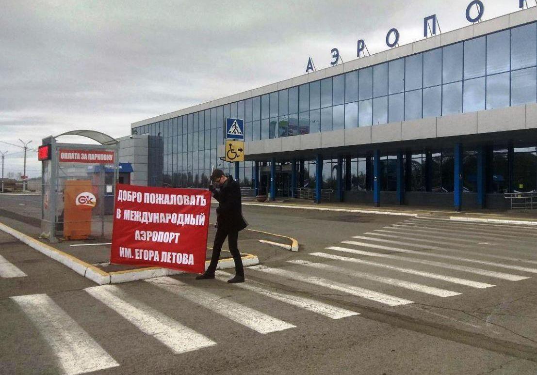 Пикет-перфоманс кампании «Наше имя — Летов!» в Омске