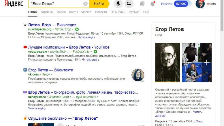 Поисковая выдача Яндекса по запросу «Егор Летов»