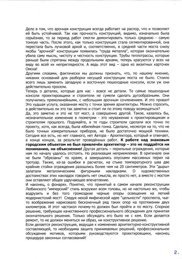 Мнение СА. стр.2