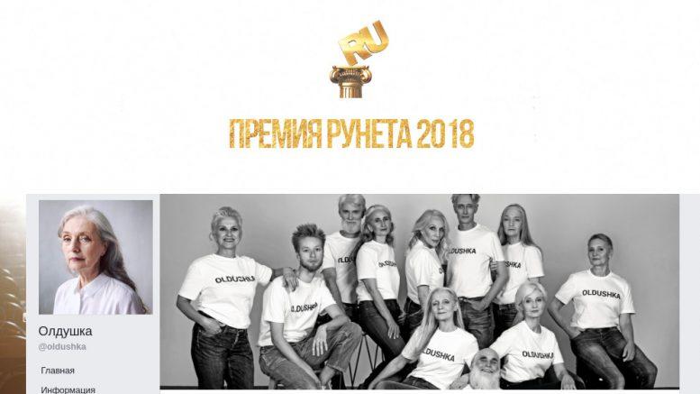 Фото со страниц Премии и сообщества