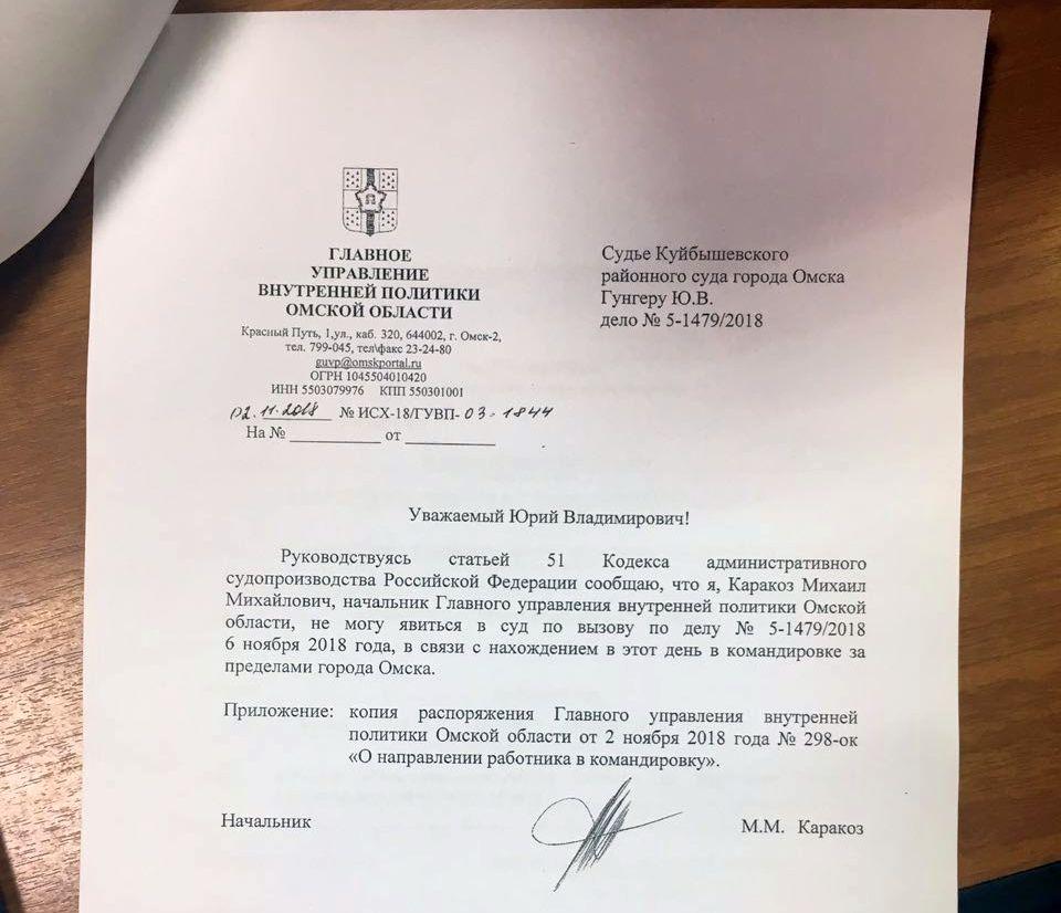 Михаил Каракоз сам себя отправляет в командировку, чтобы не идти в «суд»