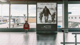 Славься, новый день! Всё летит по плану. Дизайн Letov International Airport