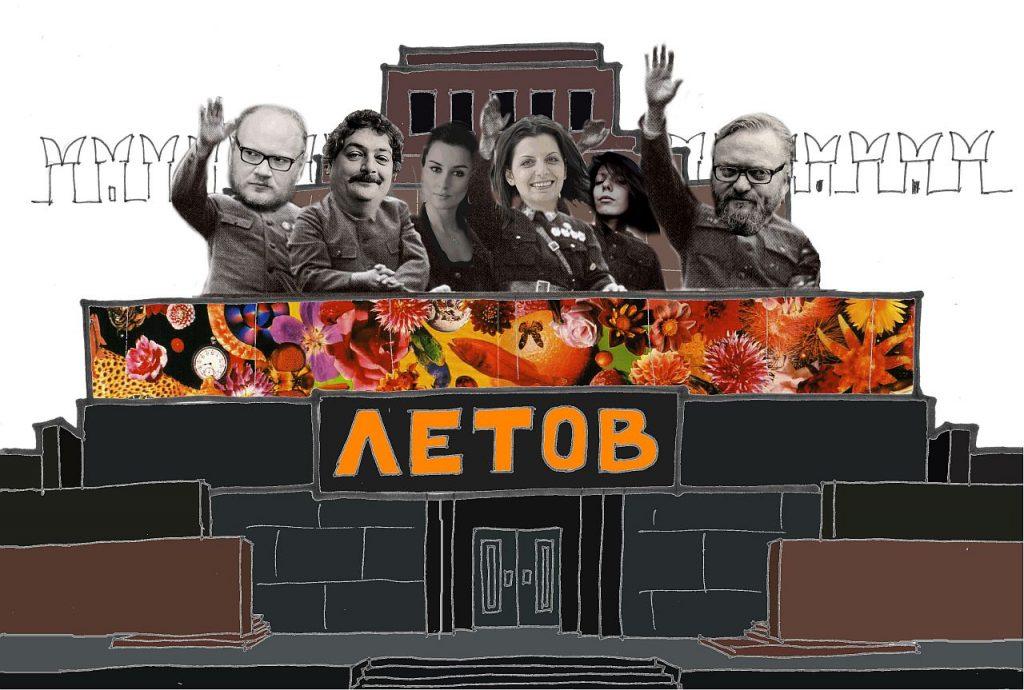 Политбюро партии «Маргиналы России» на трибуне Мавзолея Летова